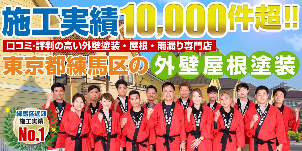 東京都練馬区の外壁屋根塗装 施工実績10,000件超 口コミ・評判の高い外壁塗装&屋根雨漏り専門店