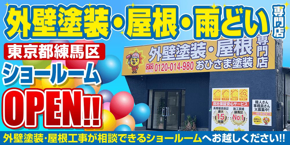 外壁塗装&屋根雨漏り専門店 東京都練馬区にショールームOPEN 外壁塗装・屋根工事が相談できるショールームへお越しください
