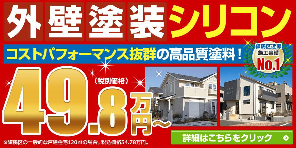 外壁塗装シリコン コストパフォーマンス抜群の高品質塗料 税抜49.8万円から